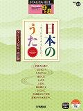 Vol.32_日本のうた〜オーケストラ・アレンジ〜_【02シリーズ対応・改訂版】