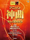 Vol.94_アニソン神曲・セレクション