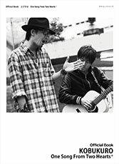【税別1,500円以上購入で送料無料!】ヤマハムックシリーズ Official Book コブクロ One Song F...