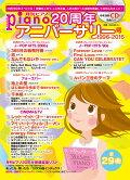 月刊ピアノ20周年アニバーサリー号(1996〜2016)