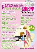 月刊ピアノ20周年アニバーサリー号(1996〜2016)【連弾スペシャル】