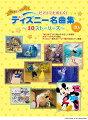 ピアノでたのしく!_ディズニー名曲集〜10ストーリーズ〜