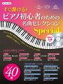 ピアノ初心者のための名曲セレクションスペシャル