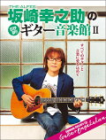 THE_ALFEE_坂崎幸之助の_Step_Up!!_ギター音楽館II