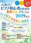 すぐ弾ける!ピアノ初心者のための名曲セレクション_2019夏号