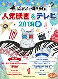 ピアノで弾きたい!人気映画&テレビ_2019夏