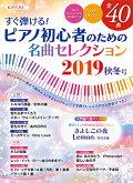 すぐ弾ける!ピアノ初心者のための名曲セレクション2019秋冬号