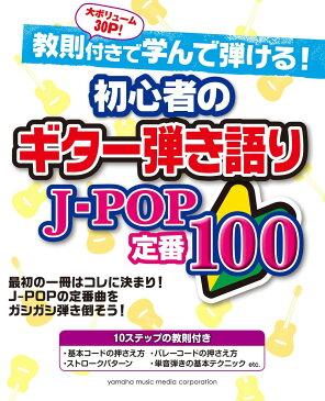 初心者のギター弾き語り J-POP 定番100 〜ビギナーのための基礎テク攻略講座付き〜【ギター   楽譜】
