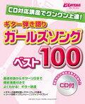 CD�б��ֺ¤ǥ����ã���������Ƥ����_�����륺���٥���100_CD��