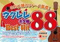 �������ͥ�Ģ_Best_Hit_88