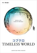 ���֥���_��TIMELESS_WORLD��