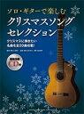 ソロ・ギターで楽しむ クリスマスソング セレクション【ギター...