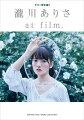 瀧川ありさ_『at_film.』