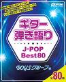 ギター弾き語り_J-POP_Best80_BOYSグループ編