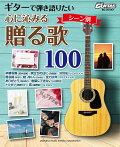 ギターで弾き語りたい_<シーン別>心に沁みる贈る歌100