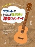 「コード2つ」から弾けるやさしい曲がいっぱい!ウクレレでかんたん弾き語り洋楽スタンダード