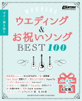「ウエディング&お祝いソングベスト100」