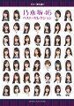 乃木坂46_ベスト・セレクション