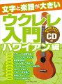 ウクレレ入門_ハワイアン編_【CD付】