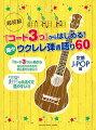 「コード3つ」からはじめる!_楽々ウクレレ弾き語り60_〜定番J-POP編〜