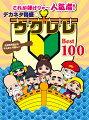 デカネタ得盛☆ウクレレBest100