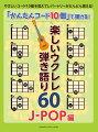 「かんたんコード10個」で弾ける!_楽しいウクレレ弾き語り60_〜J-POP編〜
