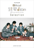 Official髭男dism_Selection