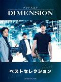 DIMENSION_ベストセレクション