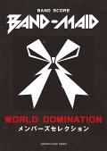 BAND-MAID『WORLD_DOMINATION』メンバーズセレクション