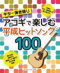アコギで楽しむ_平成ヒットソング_100