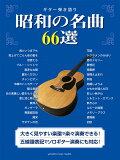 ギター弾き語り_昭和の名曲66選