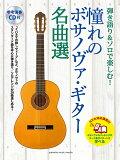 憧れのボサノヴァ・ギター名曲選【スマホ対応講座付】