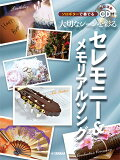 大切なシーンを彩るセレモニー&メモリアルソング【CD付】