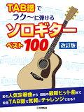 ソロギターベスト100【改訂版】