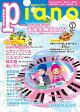 ヒット曲がすぐ弾ける! ピアノ楽譜付き充実マガジン 月刊ピアノ 2017年2月号【ピアノ | 雑誌】