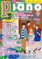 月刊ピアノ_2017年6月号