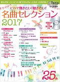 ピアノで弾きたい!聴きたい!_名曲セレクション2017