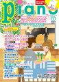 月刊ピアノ_2017年_7月号