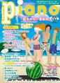 月刊ピアノ_2017年8月号
