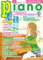 月刊ピアノ_2017年9月号
