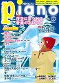 月刊ピアノ_2018年2月号