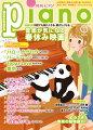 月刊ピアノ_2018年3月号