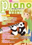 ヒット曲がすぐ弾ける! ピアノ楽譜付き充実マガジン 月刊ピアノ 2018年3月号【ピアノ | 雑誌】