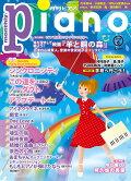 月刊ピアノ2018年6月号【ピアノ|雑誌】