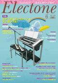 エレクトーンをもっと楽しむための情報&スコア・マガジン月刊エレクトーン2018年6月号【雑誌】