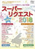 月刊ピアノプレゼンツ_ピアノで弾きたい曲が満載!_スーパーリクエスト2018