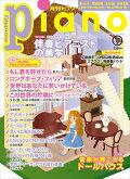 月刊ピアノ_2018年9月号