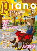 月刊ピアノ2018年10月号【ピアノ 雑誌】