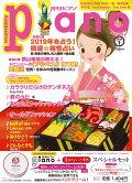 月刊ピアノ_2019年1月号+「まかないこすめ」スペシャルセット