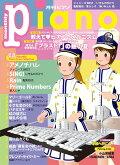 月刊ピアノ_2019年6月号